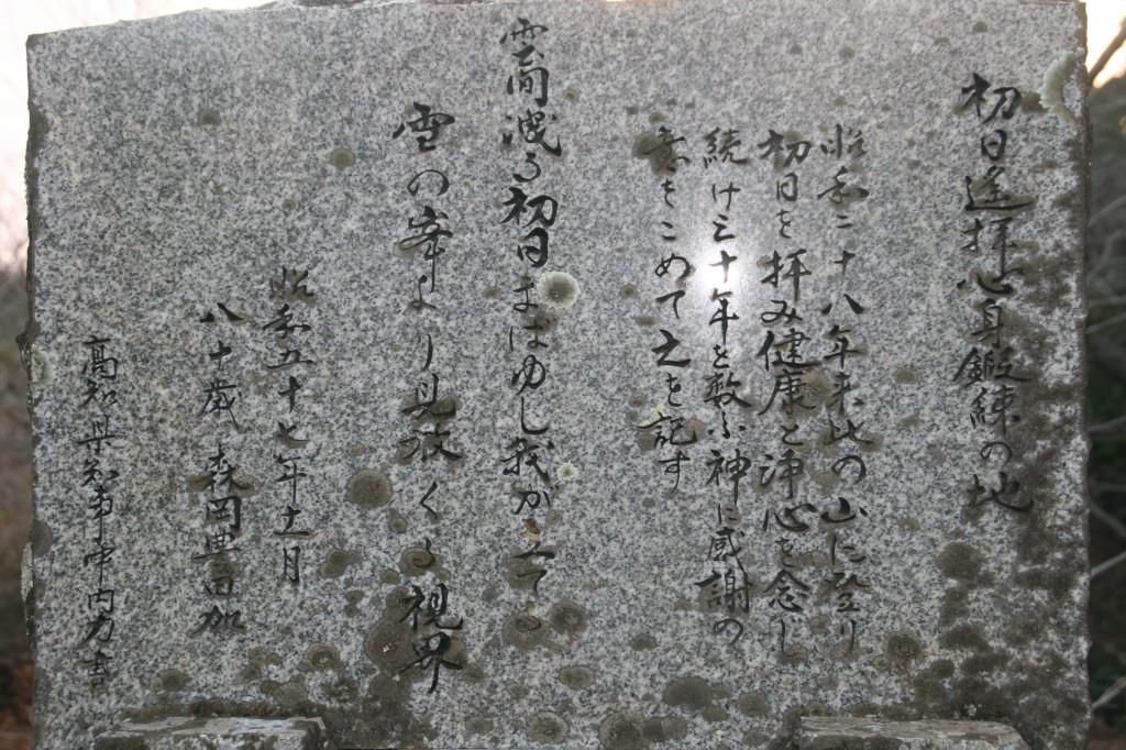 祖父初日の碑